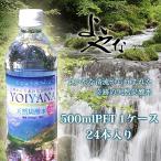 天然炭酸水 よいやな YOIYANA  500mlPET 1ケース(24本入り)(送料無料) YOIYANA 微炭酸 住宅企画