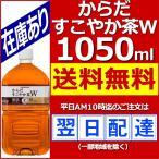 ショッピングから からだすこやか茶W-1050mlPET 数量は12本単位でご注文下さい 平日10時迄のご注文は当日発送