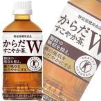 ショッピング日本初 からだすこやか茶W350ml PET 数量は24本単位でご注文下さい 平日10時迄のご注文は当日発送