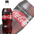 コカ・コーラゼロシュガー1.5LPET 数量は16本単位でご注文下さい