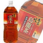 煌 烏龍茶 ペコらくボトル 2LPET 数量は12本単位でご注文下さい 平日10時迄のご注文は当日発送