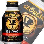 ジョージアヨーロピアン香るブラック 290mlボトル缶 数量は48本単位でご注文下さい