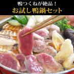 お試し鴨鍋セット 2〜4人前(鴨焼きもおすすめ )鴨ロース・鴨モモ・鴨つみれ!楽しみ方満載のレシピ付き  グルメソムリエ