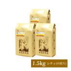 世界規格Qグレード珈琲コロンビア1.5kg入り福袋(Qコロ×3)/珈琲豆