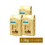 世界規格Qグレード珈琲ペルー1.5kg入珈琲福袋(Qペルー×3)/珈琲豆
