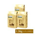 世界規格Qグレード珈琲エチオピア1.5kg入り福袋(Qエチオピア×3)/珈琲豆