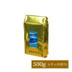《日替り》[500gお得袋]プレミアムブレンド【ブルーマウンテンミスト】/珈琲豆