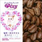 プレミアムブレンド【PIXY・ピクシー】(100g) / 珈琲豆
