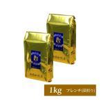 [1kg]金のアイス・カップオブエクセレンスブレンド(金アイス×2)/珈琲豆