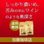 送料無料 (1kg) ヨーロピアンクラシックブレンドセット (ヨーロ500×2) / 珈琲豆・コーヒー・コーヒー豆セット(500g×2袋 1kg)