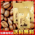【業務用卸3袋セット】スペシャルマイルドブレンド500g袋×3袋セット / 珈琲豆