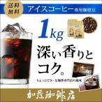 [1kg]スペシャルアイスブレンドセット[アイス×2]/珈琲豆
