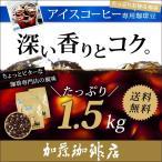 コーヒー豆 コーヒー たっぷりアイス 珈琲1.5kg入セット アイス×3 珈琲豆 ギフト 送料無料 加藤珈琲