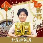 [1kg]2021年・新春ブレンドセット(新春×2)/珈琲 コーヒー 加藤珈琲店