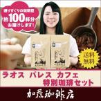 (1kg)ラオス・パレスカフェ特別珈琲セット(ラオス×2)/珈琲豆