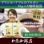 (1kg)ブラジル・アマレロブルボン珈琲福袋(アマレロ×2)/珈琲豆 コーヒー豆 コーヒー
