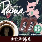 [1kg]グァテマラ カフェ・ピューマ(サスティナブルコーヒー)(ピューマ×2)/珈琲