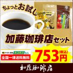 加藤珈琲店お手軽お試しセット ネコポス(G100g・春100g・鯱DB2) /珈琲豆