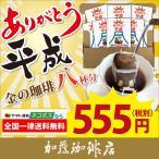 【ネコポス専用】全国一律送料無料 ありがとう 平成ドリップバッグコーヒー8袋セット 金の珈琲