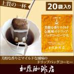 〜芳醇な香り〜【20袋】上質のドリップバッグコーヒー