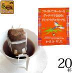 ドリップコーヒー コーヒー 20袋 グァテマラ珈琲100% ドリップバッグコーヒー 珈琲 加藤珈琲