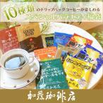 ドリップコーヒー コーヒー 100袋 福袋 (R)10種類のドリップバッグコーヒーが楽しめるスペシャルバラエティ福袋 送料無料 加藤珈琲
