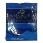 ドリップバッグコーヒー10袋(ブルーマウンテンブレンド) ドリップコーヒー