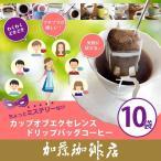 ドリップバッグコーヒー10袋(カップオブエクセレンス) ドリップコーヒー