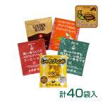 ◎ドリップコーヒー コーヒー 40 袋セット 家計応援珈琲福袋(DB)( G8・甘い8・深8・グァテ8・鯱8 各8袋) 加藤珈琲