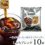 〜アイスコーヒー用ドリップバッグ〜(10袋)しゃちブレンド/ドリップコーヒー