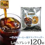 〜アイスコーヒー用ドリップバッグ〜(120袋)しゃちブレンド/ドリップコーヒー