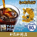 〜アイスコーヒー用ドリップバッグ〜(80袋)しゃちブレンド/ドリップコーヒー