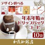 (10袋)年末年始ドリップバッグコーヒー/ドリップコーヒー/珈琲
