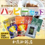 ドリップバッグ 8つの味が楽しめるハッピーセット(青・赤・深・甘い・グァテ・鯱・G)