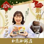 (10袋)新春ドリップバッグ/珈琲 コーヒー 加藤珈琲店