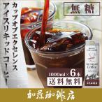 アイスコーヒー・カップオブエクセレンスリキッドコーヒー【6本】セット 無糖