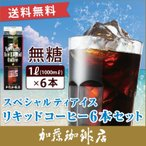 アイスコーヒー・スペシャルティアイスリキッドコーヒー【6本】セット 無糖 コーヒーの日 お祝い 御祝 贈り物 ギフト