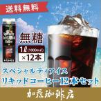 アイスコーヒー・スペシャルティアイスリキッドコーヒー【12本】セット 無糖