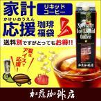 家計応援珈琲福袋【リキッド】(SP6) 無糖