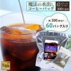 【お得用60個入】魔法の水出しアイスコーヒーバッグ