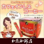 カフェインレスインスタントコーヒー(50本)