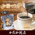 【24バッグ】ドリップのいらないお湯で3分コーヒーバッグ 送料無料 コーヒー 珈琲 加藤珈琲店