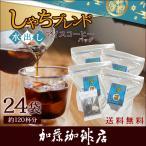【約120杯分入】しゃちブレンド水出しアイスコーヒーバッグ/珈琲豆 加藤珈琲店
