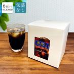 魔法の水出しアイスコーヒーバッグ (6袋)【白箱入り/品名シール貼り】 無糖 コーヒーの日 お祝い 御祝 贈り物 ギフト
