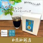 しゃちブレンド水出しアイスコーヒーバッグ (6袋)【白箱入り/品名シール貼り】 無糖 コーヒーの日 お祝い 御祝 贈り物 ギフト