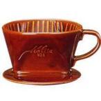 101ロトブラウン陶器製ドリッパー/カリタ(Kalita)