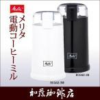 メリタ電動コーヒーミル/ECG62-3W ECG62-1B--1998