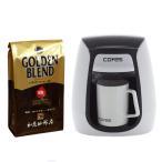 (G500)1カップコーヒーメーカー付福袋C311WH/cores(コレス)/珈琲豆/グルメコーヒー豆専門加藤珈琲店