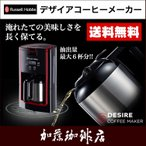 デザイアコーヒーメーカー7640JP/ラ�