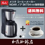 メリタ社製 ノア SKT54コーヒーメー�